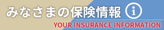 みなさまの保険情報