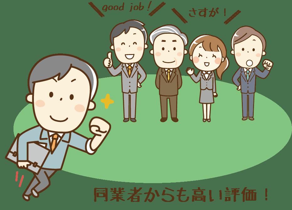 同業者からも高い評価を得る者
