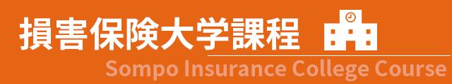 損害保険大学課程