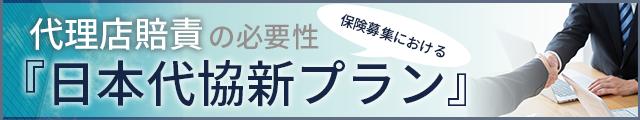 日本代協新プラン