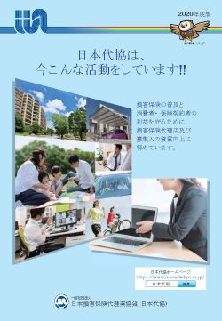 日本代協案内パンフレット